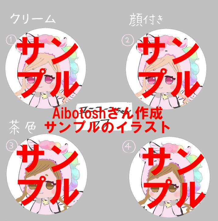 ココナラでイラストレーターとして働くAibotoshさんが描いたサンプルアイコン