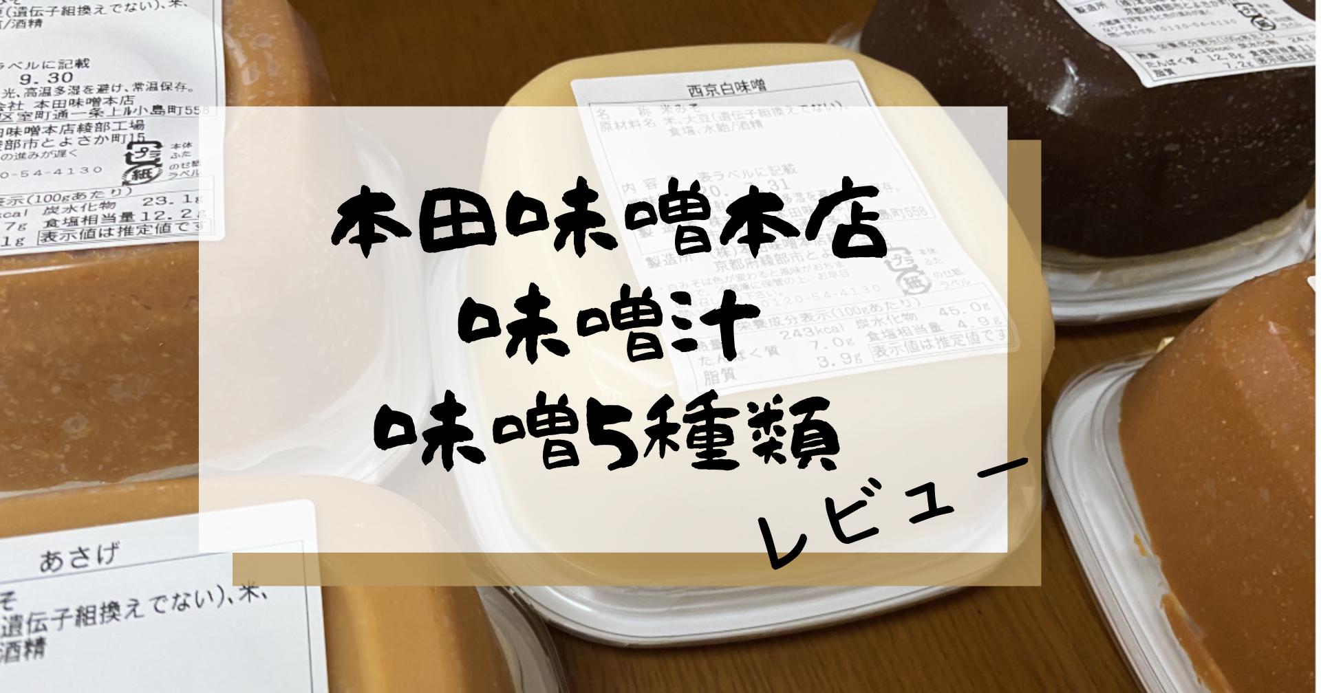 本田味噌本店の味噌汁と味噌5種類をレビュー!感想を言います