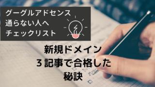 グーグルアドセンス審査に新規ドメイン3記事の雑記ブログで一発合格した方法